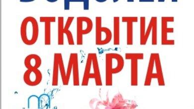 Бассейн «Водолей» открывается 8 Марта праздничной акцией | Корабелов.ИНФО