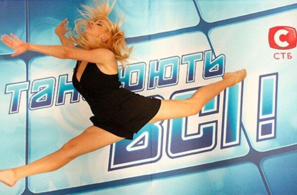 27 февраля в Николаеве пройдет отбор для участия в шоу «Танцуют все!» | Корабелов.ИНФО