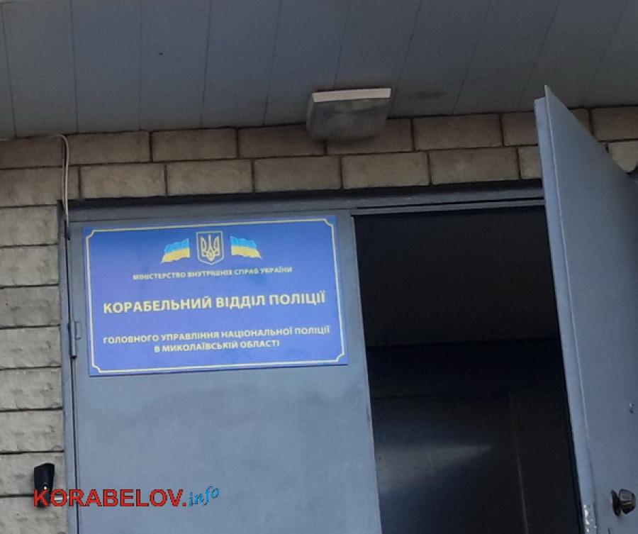Photo of По данным полиции, Корабельный — самый безопасный район в Николаеве