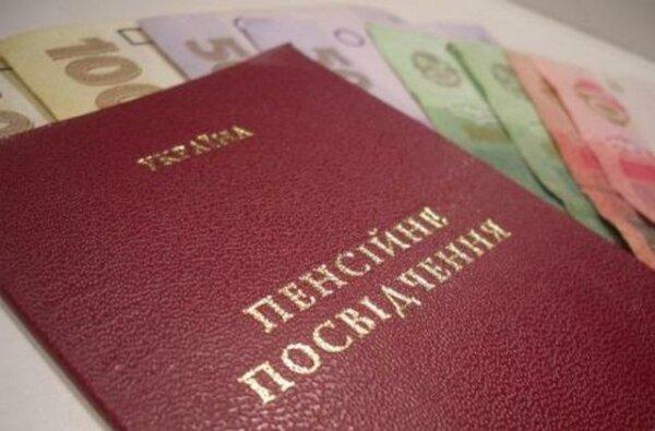 Про оподаткування пенсій у 2016 році - ДПІ у Корабельному районі   Корабелов.ИНФО