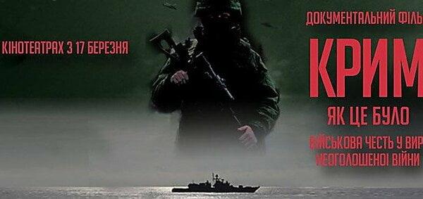 «Крим, як це було» - премьерный показ фильма в Николаеве 22 марта. Вход свободный (ВИДЕО) | Корабелов.ИНФО