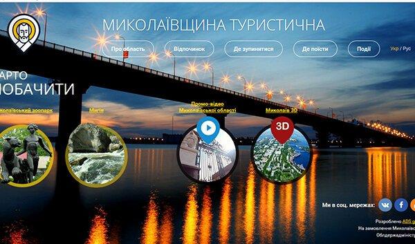 Предприниматели, добавляйте свои объекты на сайт «Николаевщина туристическая»!   Корабелов.ИНФО
