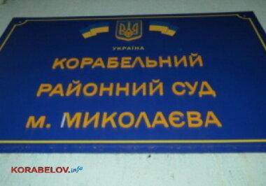 Корабельний районний суд повідомляє про продовження розгляду справи щодо посягання на цілісність України