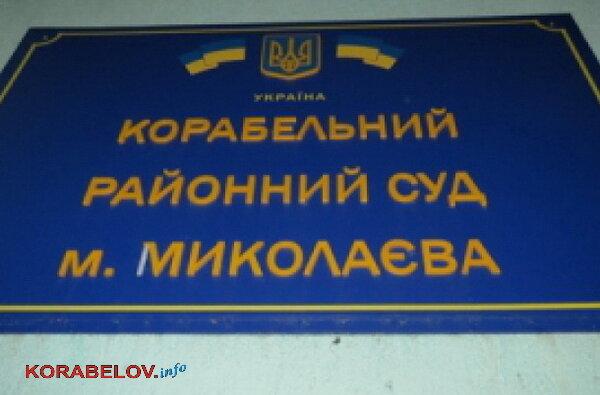 Корабельний районний суд повідомляє про продовження розгляду справи щодо посягання на цілісність України | Корабелов.ИНФО