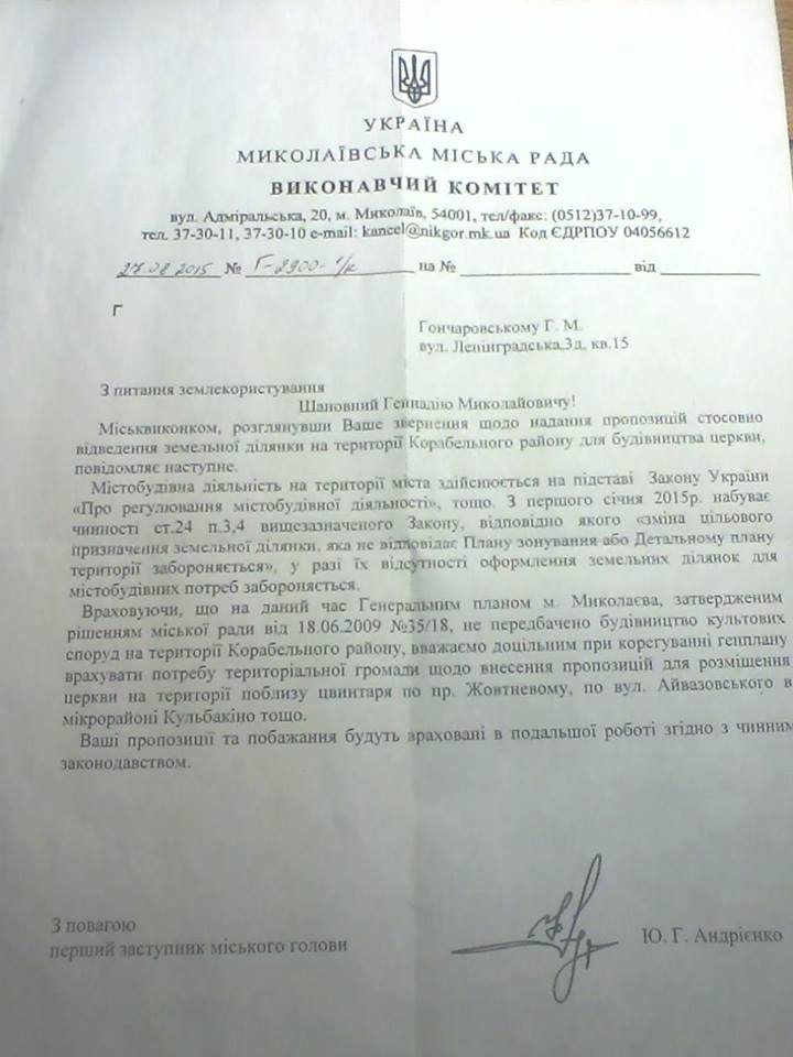ответ Андриенко о строительстве церкви на территории ДК