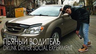В Николаеве провели социальный эксперимент: помогут ли прохожие сесть за руль пьяному водителю (ВИДЕО) | Корабелов.ИНФО