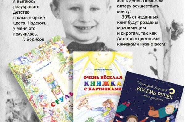 Поможем автору книг из Корабельного района раскрасить детство в яркие цвета! | Корабелов.ИНФО
