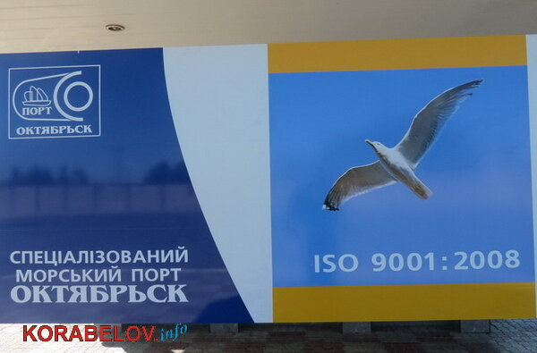 Из-за бездействия экс-руководства спецпорт «Октябрьск» может потерять 77 миллионов гривен, - результаты аудита   Корабелов.ИНФО image 4