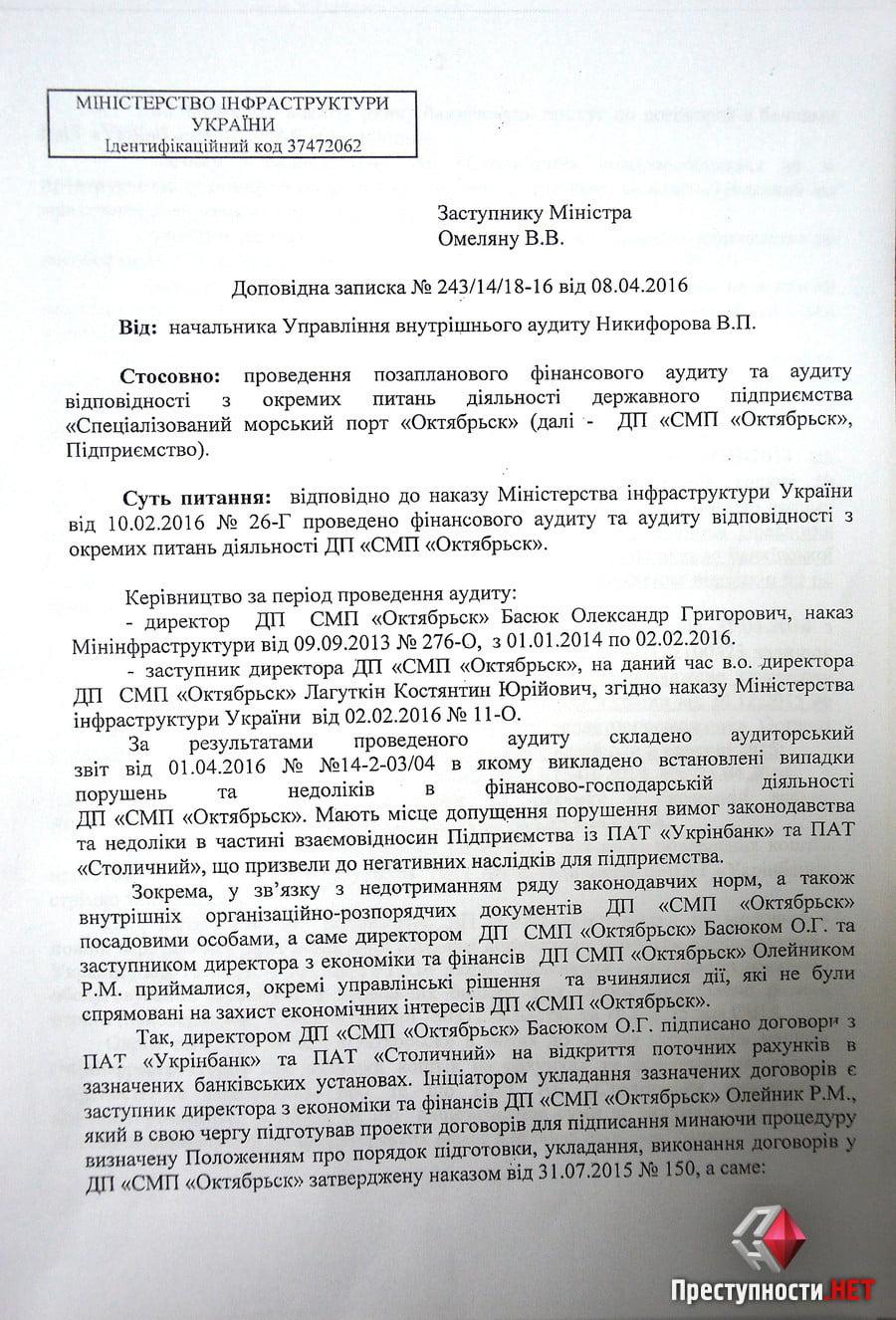 Из-за бездействия экс-руководства спецпорт «Октябрьск» может потерять 77 миллионов гривен, - результаты аудита   Корабелов.ИНФО image 3