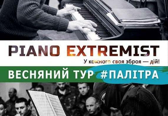Піаніст-екстреміст виступить у Миколаєві   Корабелов.ИНФО