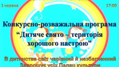 Палац культури «Корабельний» запрошує дітей та їх батьків на свято1 червня   Корабелов.ИНФО