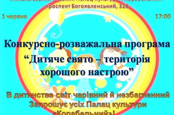 Палац культури «Корабельний» запрошує дітей та їх батьків на свято1 червня | Корабелов.ИНФО