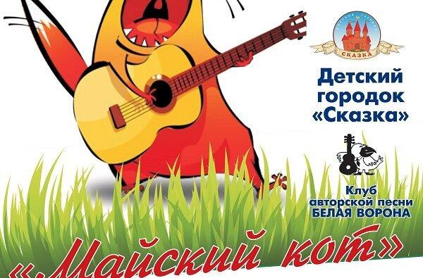 21 мая в Николаеве пройдет народный музыкальный пик.НИК «Майский кот». Приходите всей семьей!   Корабелов.ИНФО image 2