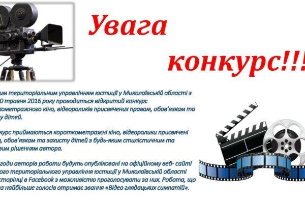 В Миколаєві оголосили відкритий конкурс відеороликів присвячених Міжнародному дню захисту дітей | Корабелов.ИНФО