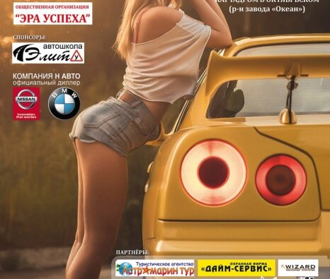 На картодроме в Корабельном пройдет Всеукраинский АВТОМОТО фестиваль «Жажда скорости» - 2016 | Корабелов.ИНФО