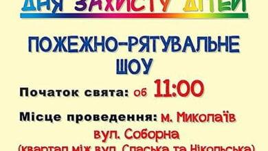 Николаевцев зовут на пожарно-спасательное шоу (Обновлена дата) | Корабелов.ИНФО