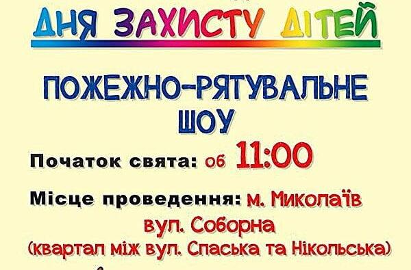 Николаевцев зовут на пожарно-спасательное шоу (Обновлена дата)   Корабелов.ИНФО
