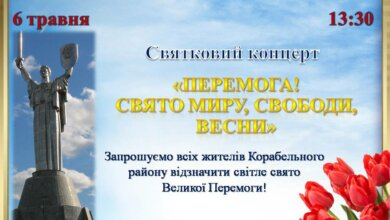 6 травня мешканців та гостей Корабельного району запрошують на святковий концерт до Дня Перемоги   Корабелов.ИНФО