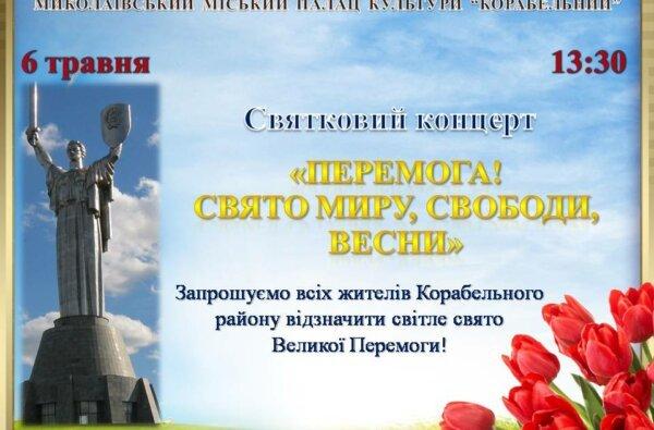 6 травня мешканців та гостей Корабельного району запрошують на святковий концерт до Дня Перемоги | Корабелов.ИНФО