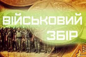 Тільки платники Корабельного району з початку року спрямували на підтримку армії  більше трьох мільйонів гривень | Корабелов.ИНФО