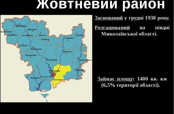 Рада перейменувала Жовтневий район Миколаївської області | Корабелов.ИНФО