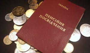 Рада отменила налог на пенсии | Корабелов.ИНФО
