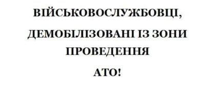Photo of Николаевские центры занятости готовы помочь демобилизованным участникам АТО