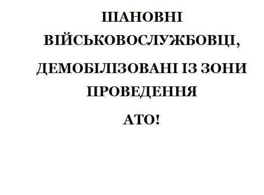 Николаевские центры занятости готовы помочь демобилизованным участникам АТО | Корабелов.ИНФО