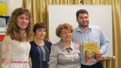 Photo of «Полжизни за мечту»… Жительница Корабельного презентовала свою книгу, которая учит детей дружить и любить (ВИДЕО)