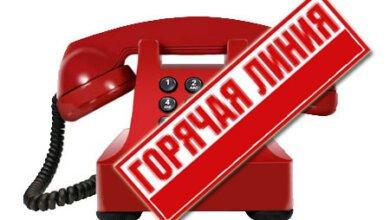 Photo of Департамент праці та соціального захисту населення нагадує про постійно діючі телефонні «гарячі лінії»