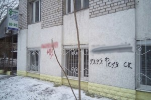 Photo of Николаевцы, помогите бороться с надписями наркоторговцев!