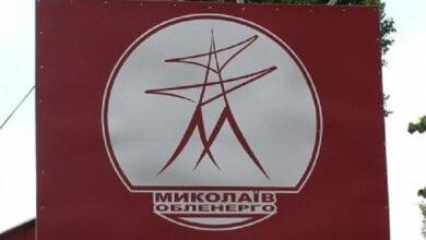 Photo of Керівництво «Миколаївобленерго» списувало кошти підприємства собі на оплату житла, а паливо — на приватні авто