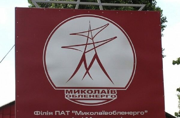 Акционеры «Николаевоблэнерго» изменили состав Наблюдательного совета и оставили директора | Корабелов.ИНФО