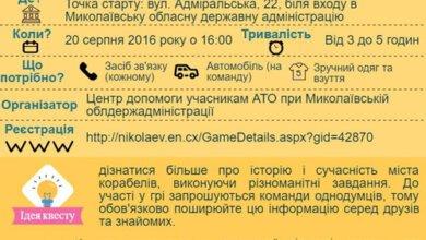 В Николаеве пройдет спортивно-партиотический квест | Корабелов.ИНФО