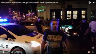 Photo of В центре Николаева пьяные мажоры устроили дебош: 5 патрулей полиции оказались беспомощными (ВИДЕО)
