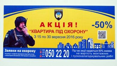 По поручению Нацполиции: 50% скидку предлагает полиция охраны на установку сигнализации от квартирных краж | Корабелов.ИНФО