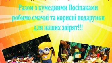 Николаевский зоопарк приглашает на свой День рождения | Корабелов.ИНФО