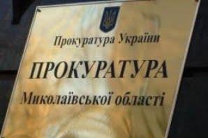 Прокуратура завела дело на руководителей департамента ЖКХ за халатность при ремонте дорог в Николаеве   Корабелов.ИНФО