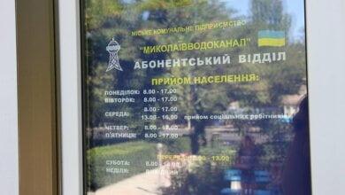 В Корабельному відділенні МКП «Миколаївводоканал» тепер обслуговуватимуть і підприємців | Корабелов.ИНФО
