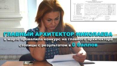 Главный архитектор Николаева провалила конкурс на такую же должность в столице с результатом в 0 баллов | Корабелов.ИНФО image 1