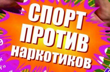 Лучший ролик о спорте против наркотиков получит приз от Артема Ильюка – 10 000 грн | Корабелов.ИНФО