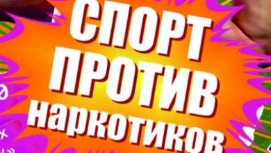 Лучший ролик о спорте против наркотиков получит приз от Артема Ильюка – 10 000 грн   Корабелов.ИНФО