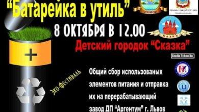 В «Сказке» пройдет экофестиваль «Батарейка в утиль». Ждут гостей из Книги рекордов Украины   Корабелов.ИНФО