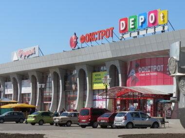 """супермаркет """"Фуршет"""" в Корабельном районе"""