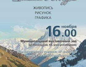 Помогите деткам, лишенным родительской любви! 16 ноября в Николаеве - открытие благотворительной выставки-продажи | Корабелов.ИНФО