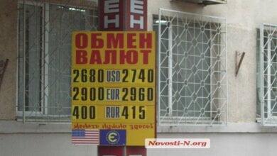 В Николаеве резко вырос курс доллара   Корабелов.ИНФО