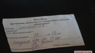 В Николаеве мошенники от имени «облэнерго» собирали деньги на установку счетчиков | Корабелов.ИНФО