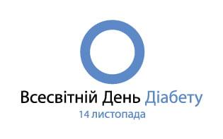 В Николаеве - больше 13 тысяч взрослых больных сахарным диабетом, 30 подростков и 69 детей | Корабелов.ИНФО