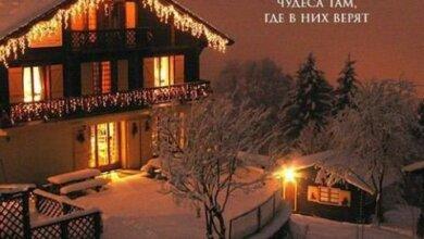Уютное Рождество   Корабелов.ИНФО