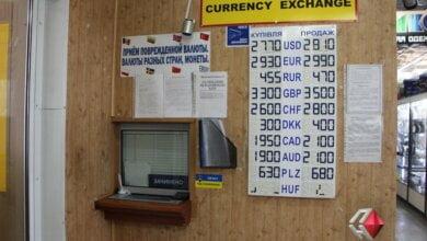 В Николаеве закрылись большинство «обменников»   Корабелов.ИНФО image 1